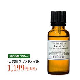 アロマオイル ブレンドオイル 大容量 30ml (全20種) 精油 エッセンシャルオイル アロマ アロマディフューザー アロマ加湿器 インセント