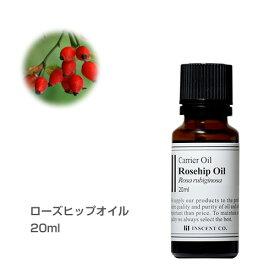 ローズヒップオイル [未精製] 20ml キャリアオイル(植物油/ベースオイル) ローズヒップ 【IST】
