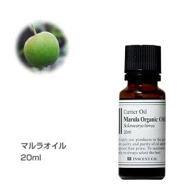 マルラオイル (オーガニック) [未精製] 20ml Marula Organic Oil キャリアオイル (植物油/ベースオイル) マルラ 【IST】