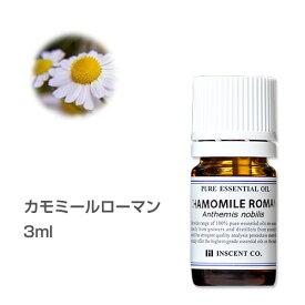 カモミールローマン 3ml アロマオイル 精油 エッセンシャルオイル アロマ インセント【IST】
