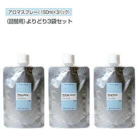 アロマスプレー セット (アロマシャワー) 【詰替用/アルミパック】 よりどり3袋セット(各150ml)