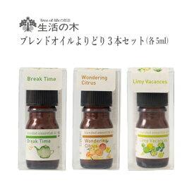 生活の木 アロマオイル ブレンドオイル よりどり 3本セット (各5ml) エッセンシャルオイル 精油 アロマ