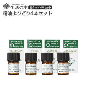 生活の木 よりどり4本セット(各3ml) 全28種 【送料無料】 エッセンシャルオイル 精油 アロマ セット