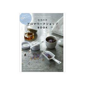 生活の木 アロマワークショップ BOOK