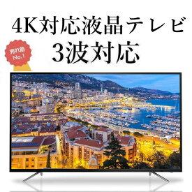 液晶テレビ 43インチ テレビ 43型 43v型 4K対応液晶テレビ 3波対応 地上デジタ ル BS CS フルハイビジョン液晶テレビ 壁掛けテレビ 外付けHDD録画対応 PCモニター