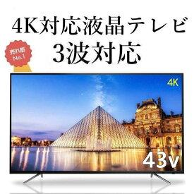 液晶テレビ 43インチ テレビ 43型 43v型 4K対応液晶テレビ 3波対応 地上デジタル BS CS フルハイビジョン液晶テレビ 壁掛けテレビ 外付けHDD録画対応 PCモニター