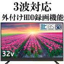 液晶テレビ 32インチ 32型 テレビ 3波対応 地上デジタル BS CS ハイビジョンLED液晶テレビ 壁掛けテレビ 外付けHDD録…