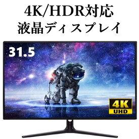 PCモニター 31.5インチ 4K HDR対応 UHD 液晶ディスプレイ モニター M3204K ゲーミングモニター リモコン付き在宅ワーク 超高画質4kパネル搭載 ジェネリック家電 送料無料
