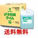 ユーホーニイタカ 薬用水石鹸ライム 18L BIB 送料無料