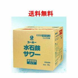 ユーホーニイタカ 原液タイプ 石鹸カス防止 水石鹸サワー 18LBIB 送料無料