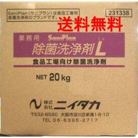 ニイタカサニプラン 除菌洗浄剤L 20kg BIB