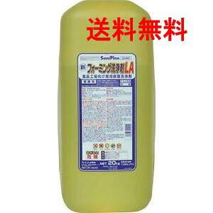 ニイタカ サニプラン フォーミング洗浄剤LA 20kg