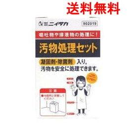 ニイタカ 除菌剤入り 汚物処理セット