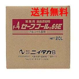 セーフコール65E 20L (BIB)