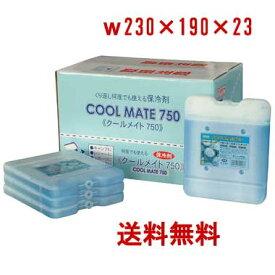ニチネン保冷剤 クールメイト750 20個入 1ケース 送料無料