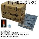 ニイタカ 固形燃料 カエンニューエースE15g(40個パック)13袋入り520個