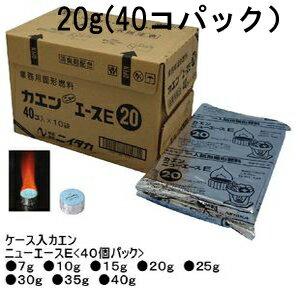 ニイタカ 固形燃料 カエンニューエースE 20g(40個パック)10袋入り400個
