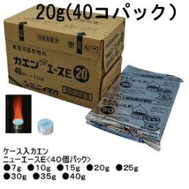 ニイタカ 固形燃料 カエンニューエースE 20g(40個パック)10袋入り400個 送料別途