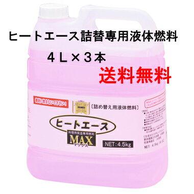 詰替専用液体燃料 ニチネン ヒートエースマックス4L×3本 送料無料