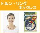 【ネコポス便対応】トルン・リング ネックレス【トルンセール特価】
