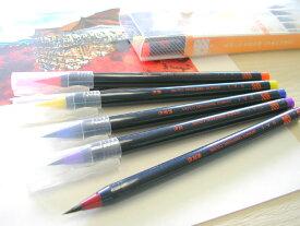あかしや水彩毛筆 彩 秋を描く 5色セット