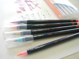 あかしや水彩毛筆 彩 春を描く 5色セット