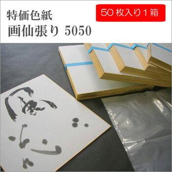 特価色紙画仙張505050枚入り【セール特価】