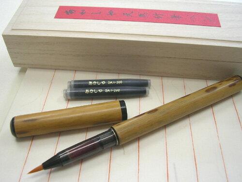 天然 竹筆ペン(桐箱入り) 【あかしや】 【セール特価】