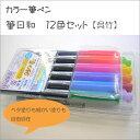 カラー筆ペン筆日和 12色セット【呉竹】 【マーカーセットフェア特価】