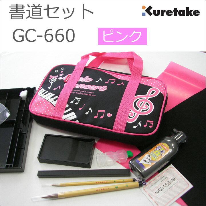 【送料無料!】【選べる半紙のおまけ付き!】呉竹 書道セット GC660-11 ピンク