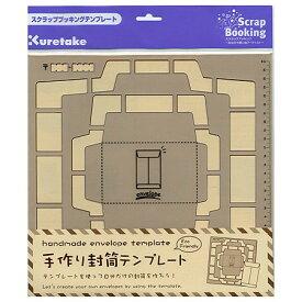 手作り封筒テンプレート 長形