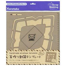 手作り封筒テンプレート 洋形