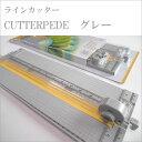 ラインカッター グレーCUTTERPEDE  【セール特価】