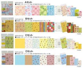 ポチ袋が作れるテンプレート ペーパー付きキャンペーンセット【現品限り半額特価】