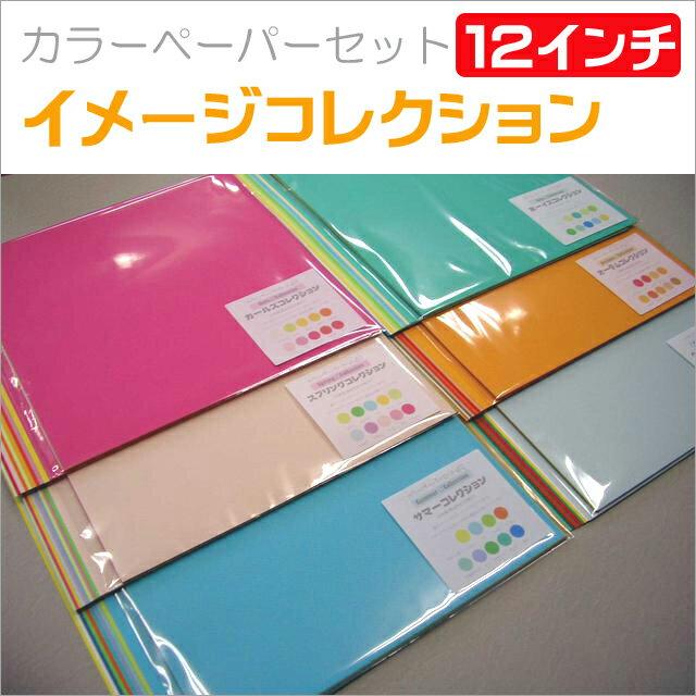 12インチカラーペーパーセット【イメージコレクション2】スクラップブッキング ペーパー