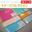12インチカラーペーパーセット【イメージコレクション2】