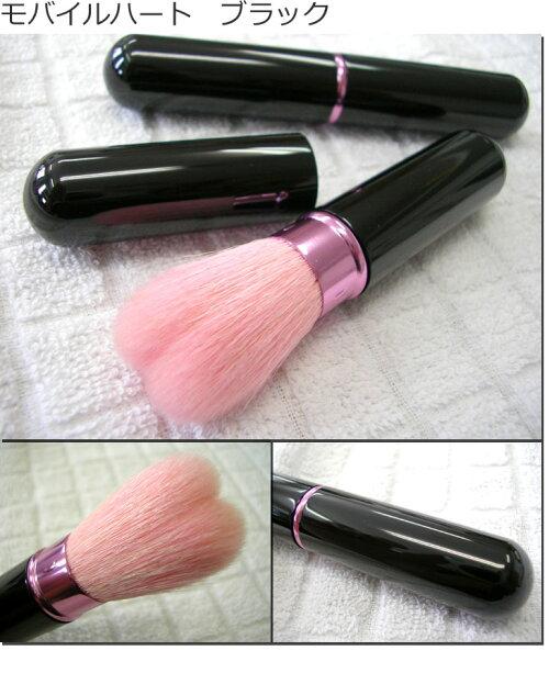 携帯チークモバイルハートピンク・ブラック化粧筆熊野