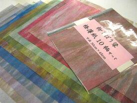 柳しぼり染極薄紙 10柄セットちぎり絵 はり絵 因州和紙