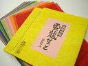 純楮雲竜16色せっとちぎり絵 はり絵 因州和紙