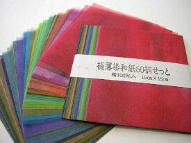 【ネコポス便対応】極薄染和紙 60柄セット15×15cm【ネット特価】ちぎり絵 はり絵 因州和紙