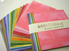 【ネコポス便対応】板締染和紙 50色セット15×15cm【ネット特価】ちぎり絵 はり絵 因州和紙