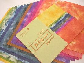 【ネコポス便対応】因州特産 むら染和紙 13色セットちぎり絵 はり絵 因州和紙