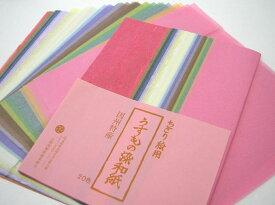【ネコポス便対応】因州特産 うすもの染和紙 20色セットちぎり絵 はり絵 因州和紙