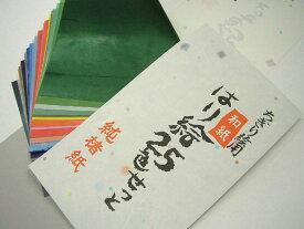 【ネコポス便対応】ちぎり絵用和紙はり絵25色セットちぎり絵 はり絵 因州和紙