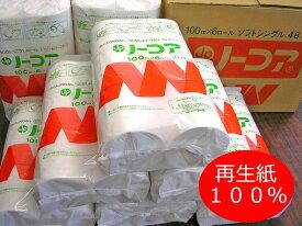 トイレットペーパー・ノーコア100m×48ロール入り【送料無料】