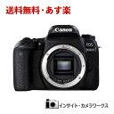 【あす楽】Canon EOS 9000D ボディ ブラック キヤノン イオス
