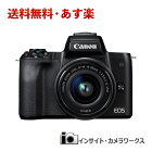 【あす楽】Canon EOS Kiss M EF-M15-45 IS STM レンズキット ブラック ミラーレス一眼カメラ ミラーレス一眼 キヤノン イオス BK