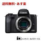 【あす楽】Canon EOS Kiss M ボディ ブラック BODY キヤノン イオス BK