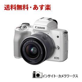【当店全品ポイント2倍!!(3/4 20:00〜)】Canon EOS Kiss M EF-M15-45 IS STM レンズキット ホワイト キヤノン イオス WH