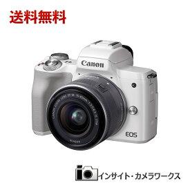【特別価格】Canon EOS Kiss M EF-M15-45 IS STM レンズキット ホワイト キヤノン イオス